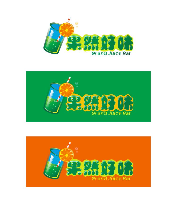 吸管橙logo设计