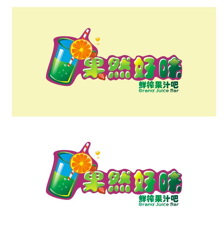 鲜榨果汁店 logo 设计_2653583_k68威客网