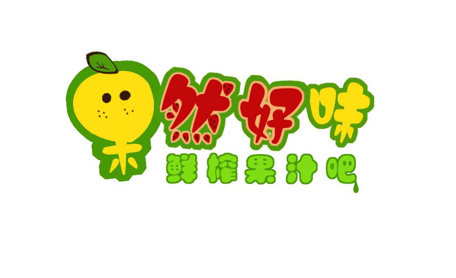 """交稿 [size=24][size=36] 此logo以可爱水果为主题,将""""果""""的上部分"""