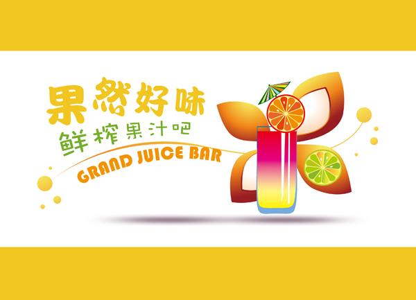 鲜榨果汁店 logo 设计_2655990_k68威客网