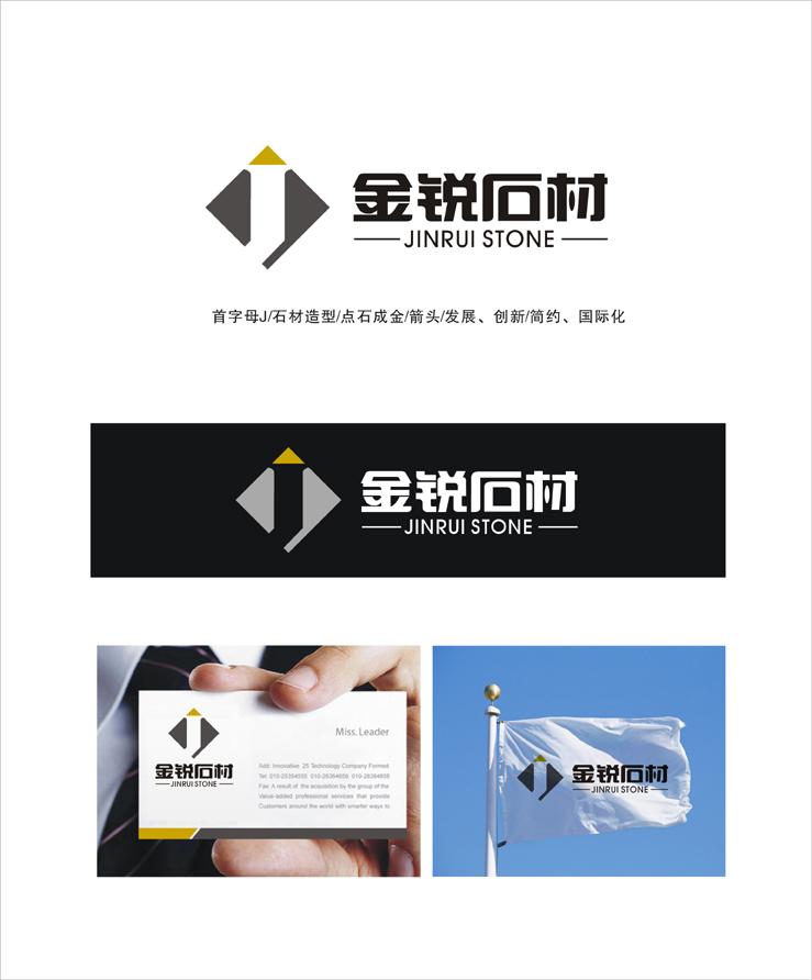 金锐石材logo及名片等vi设计