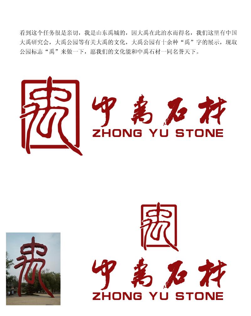 中禹石材 标志设计 - 2天