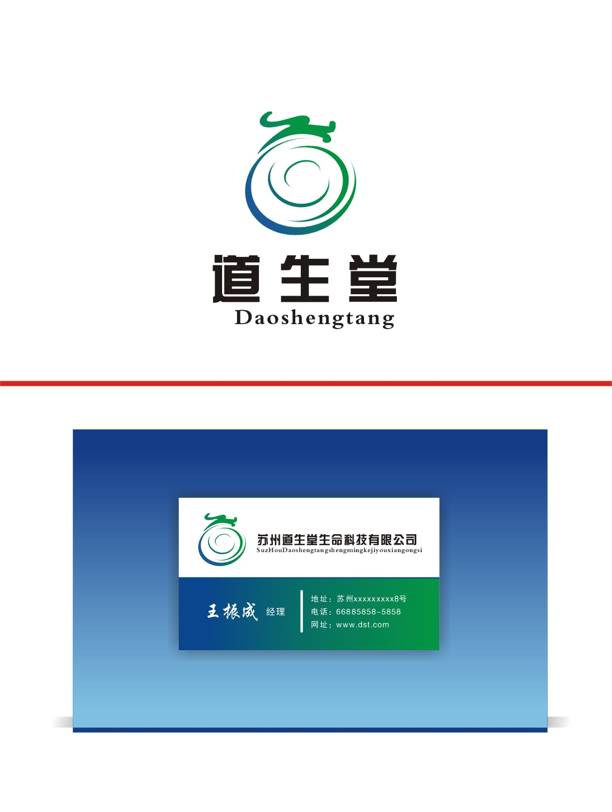 养生公司logo设计