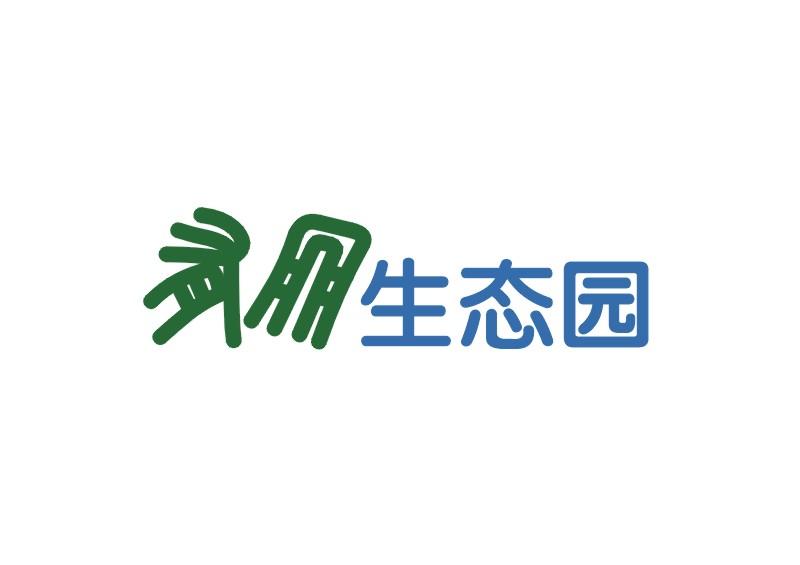 """为""""有朋生态园""""设计logo及别克gl8商务车车贴"""