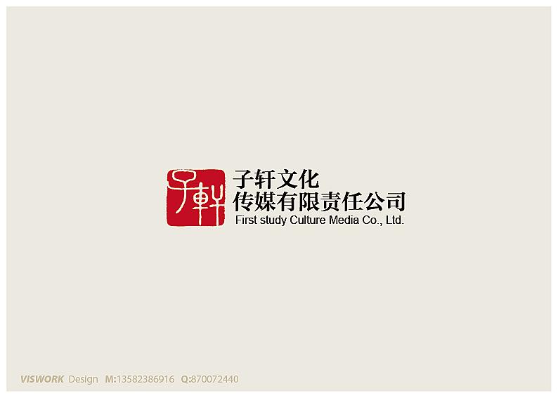 子轩文化传媒公司logo等设计图片
