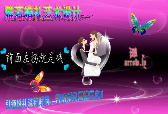 婚庆公司宣传海报设计