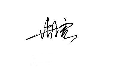 个人签名_个人明星签名设计_50元_K68威客任务