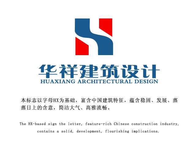 承德华祥建筑设计有限公司标志设计