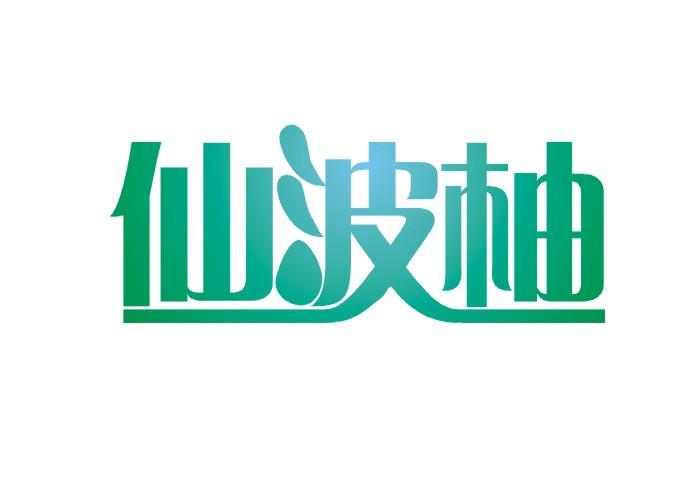 logo设计-我要设计仙波柚文字商标图片
