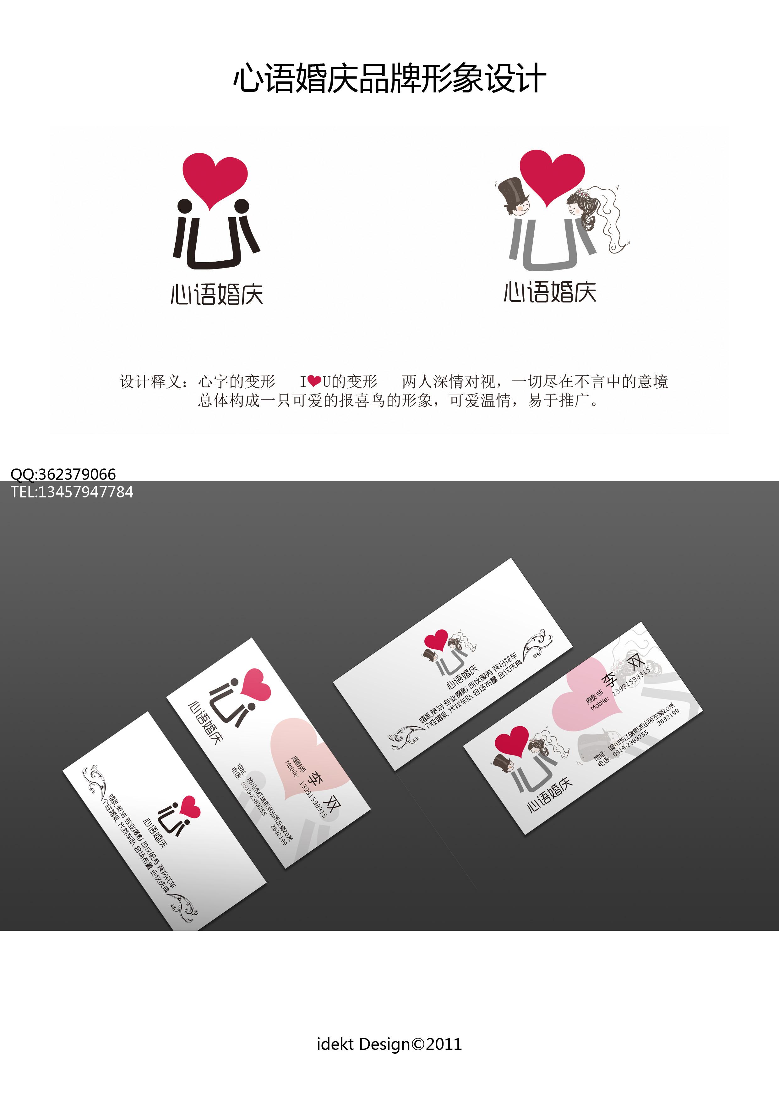 婚庆公司logo+名片设计图片