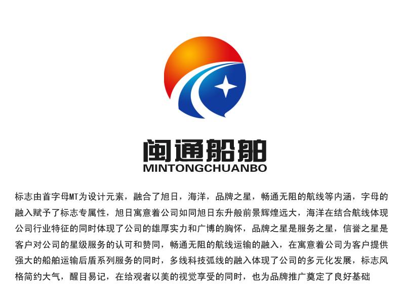闽通船舶燃料公司logo设计(急)- 稿件[#2664405]