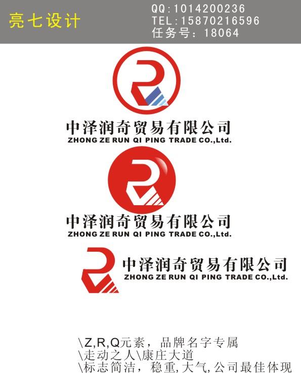 北京中泽润奇贸易有限公司标志设计