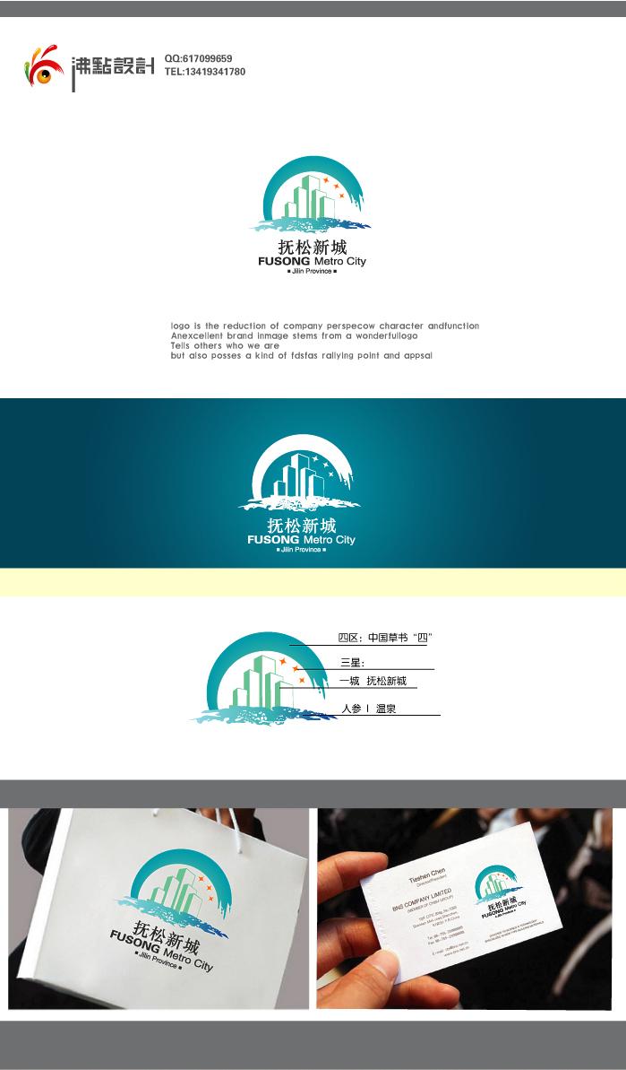 抚松新城城市logo设计