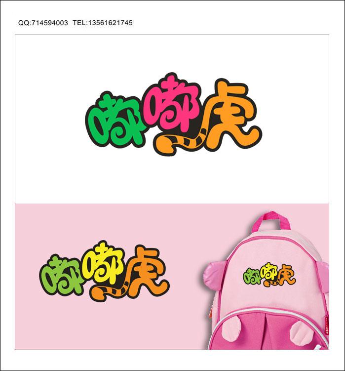 """字体运用了儿童天真的卡通字在""""虎""""字的基础上做了一个小老虎尾巴的虎"""