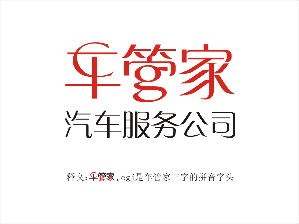 """为""""车管家""""汽车服务公司设计logo_2674650_k68威客网"""
