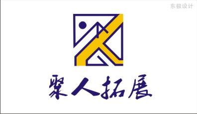 聚人拓展公司logo设计,定位 团队凝聚力
