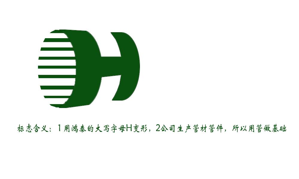 鸿泰塑业logo名称设计
