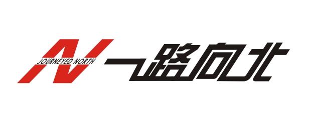 一路向北 网页logo设计