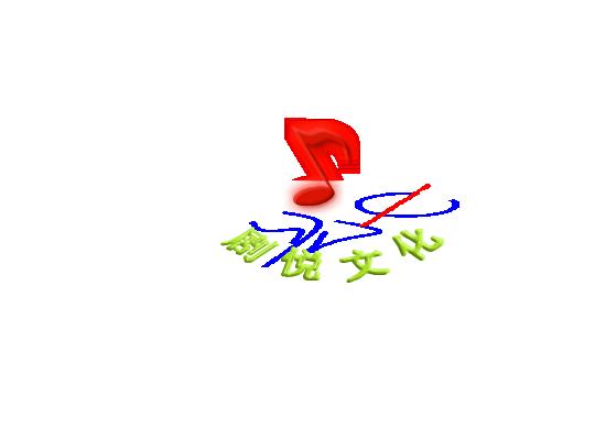 公司: 中文:上海劇悅文化傳播有限公司 英文:Shanghai Juyue Culture Communication Co.,LTD 一周內交稿者,優先考慮! 公司經營范圍:制作、復制、發行:專題、專欄、綜藝、動畫片、廣播劇、電視??;影視服裝道具租聘憑;影視器材租憑;影視文化信息咨詢;企業形象策劃;會展會務服務;攝影攝像服務;制作、代理、發布;戶內外各類廣告及影視廣告。 一、LOGO設計要求:色調、構圖不受征集人局限,由設計人自由發揮,設計人可根據自己的理解和喜好進行創作,并應提供有2種配色方案供選擇。
