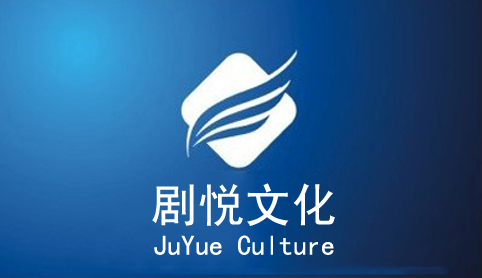 上海剧悦文化传播有限公司logo设计