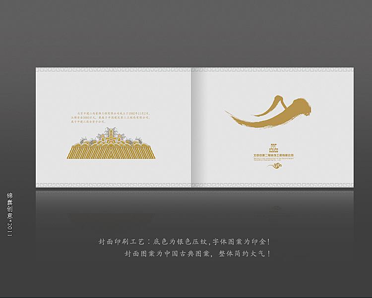 企业宣传画册封面及版式设计