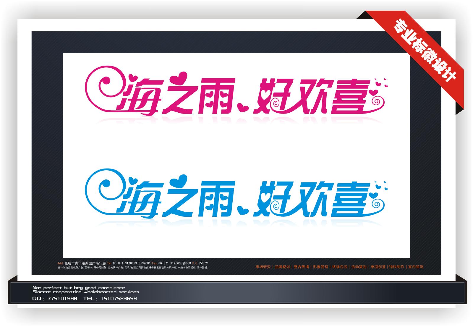 征广告语字体设计及布局摆设