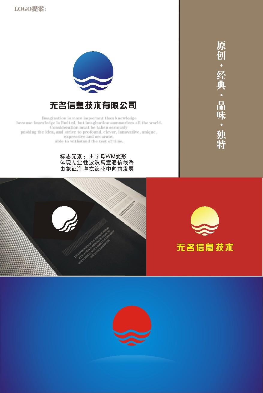 信息技术公司logo设计_2688009_k68威客网