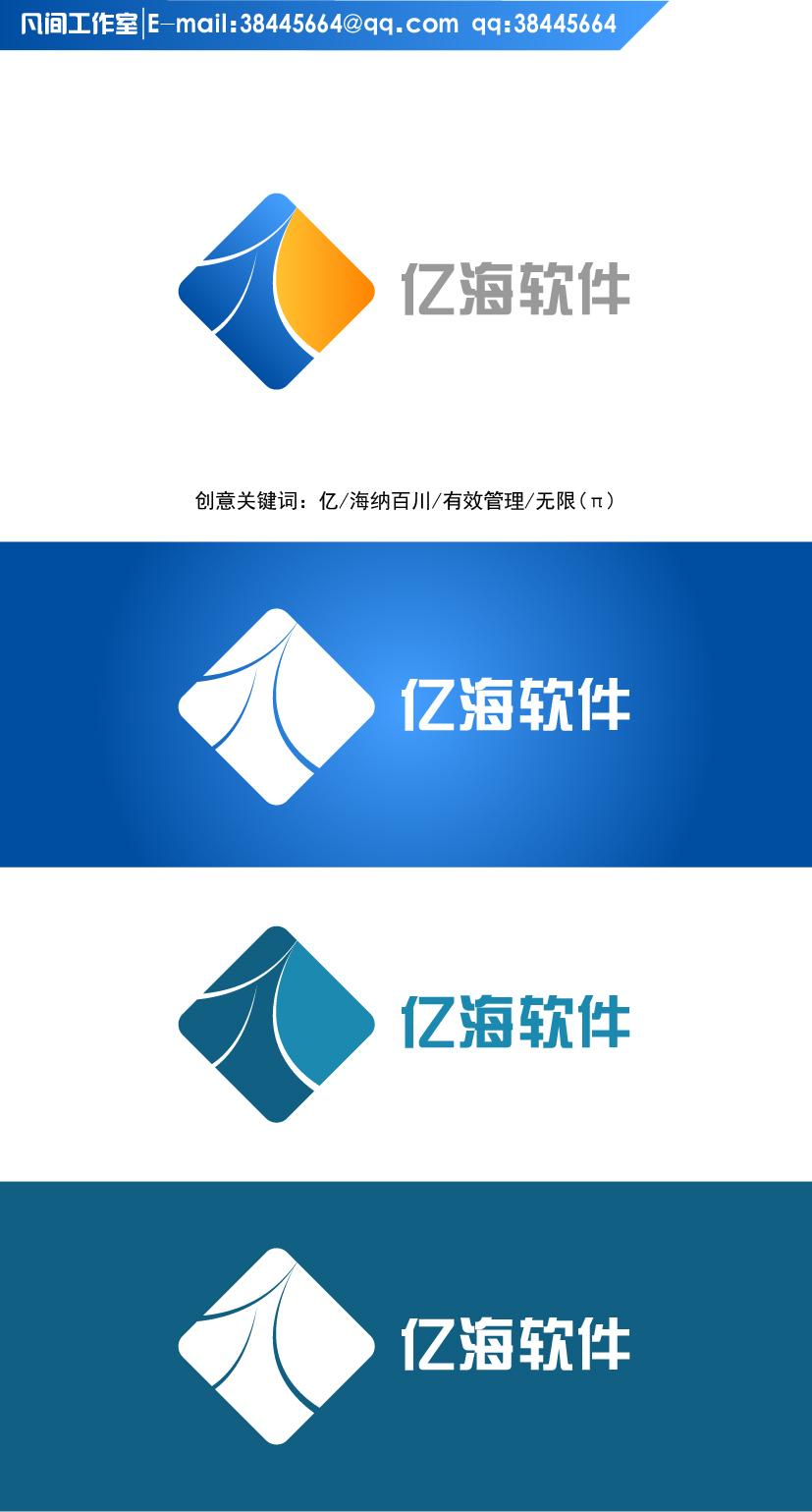 镇江亿海软件有限公司LOGO设计 我公司是从事船舶与工业自动化设备研制、生产的高科技企业。在工程船舶自动控制软件、舰船装备综合保障软件的开发方面处于国内领先地位。 一、设计要求 1.创意不作任何限制,希望提供两套配色方案供选择,其中一种以蓝色色调为主 2.LOGO应简洁明了,色调协调,并能充分体现公司的行业特征(船舶) 3.