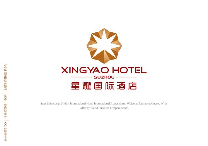 星耀国际酒店设计一logo 还有些简单的vi!