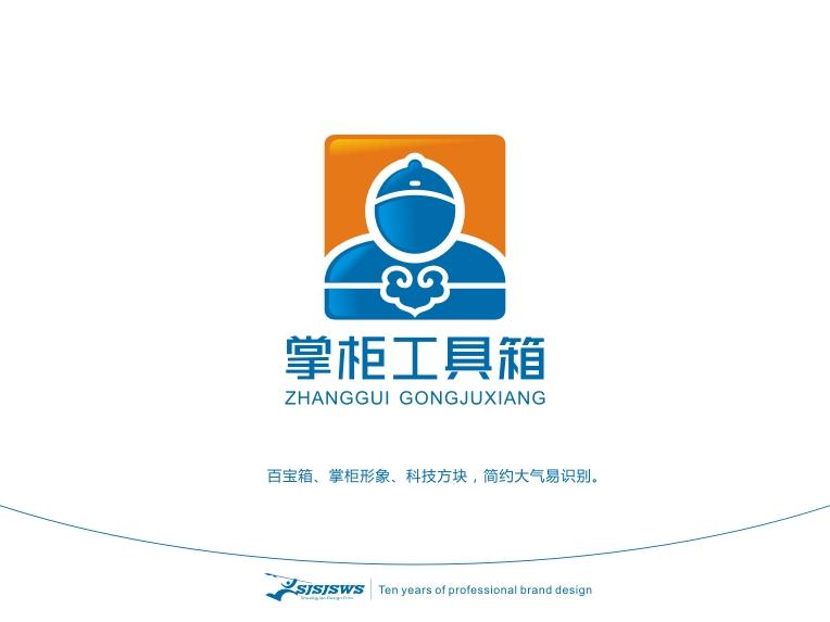 掌柜工具箱(或掌柜百寶箱)的logo設計