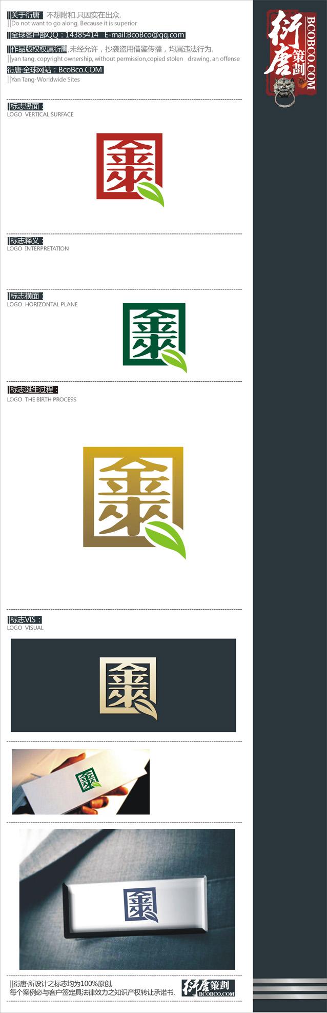 葡萄酒是新研发的品种。 商标名称是:金来或金兰(字体可以设计者自主选择) 主要特点是:绿色健康,在酿造过程中没有添加过任何添加剂,传统方式酿造。 商标要求:简单易记,能给人一种含有中国文化的感觉,整体形状能够便于印在橡木塞上。 标签要求:同样的,要简明,不需要复杂和过多的色彩,但是也不会给人的感觉很单调。