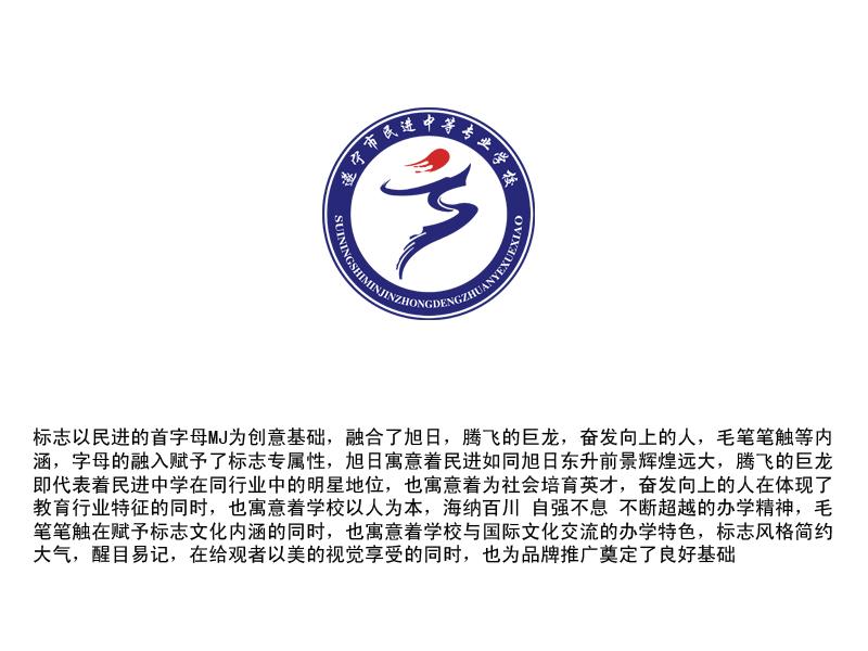 遂宁市民进中等专业学校LOGO设计
