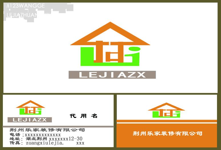 装修公司标志设计_2695888