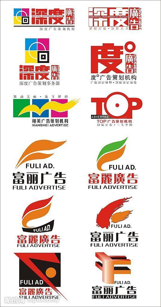 广告公司logo设计