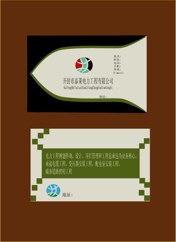电力工程公司logo及名片设计