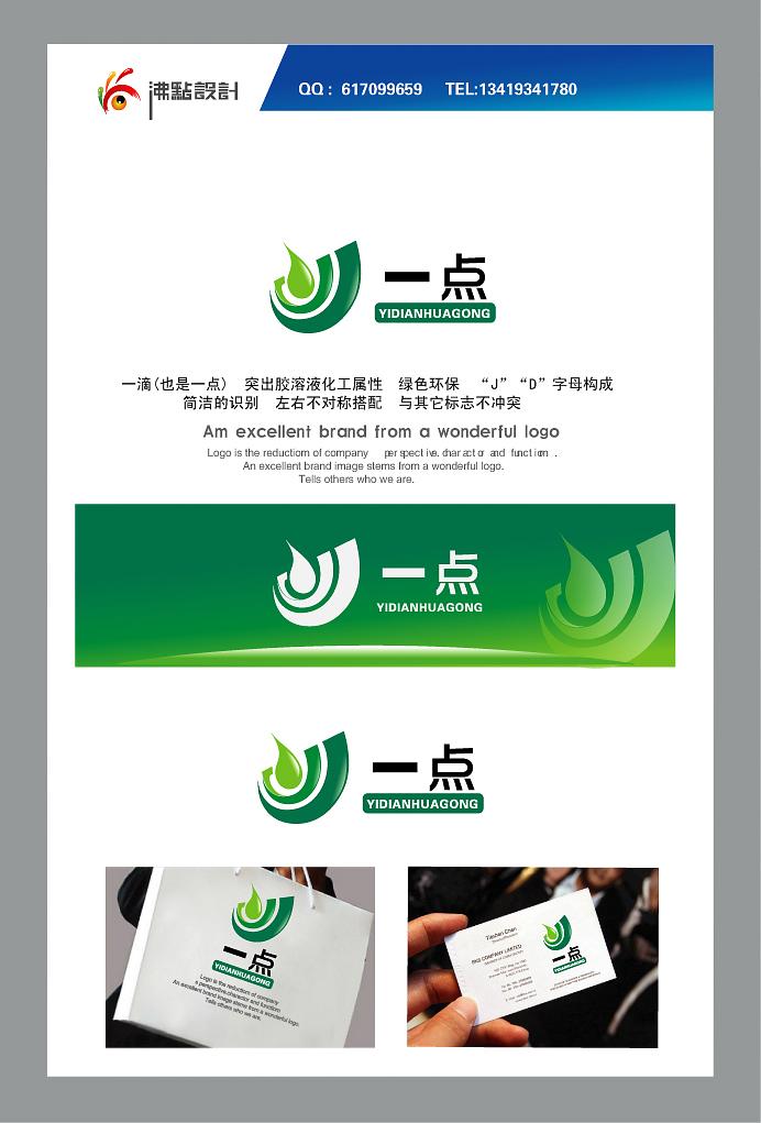沸点稿件_设计公司logo及产品外包装