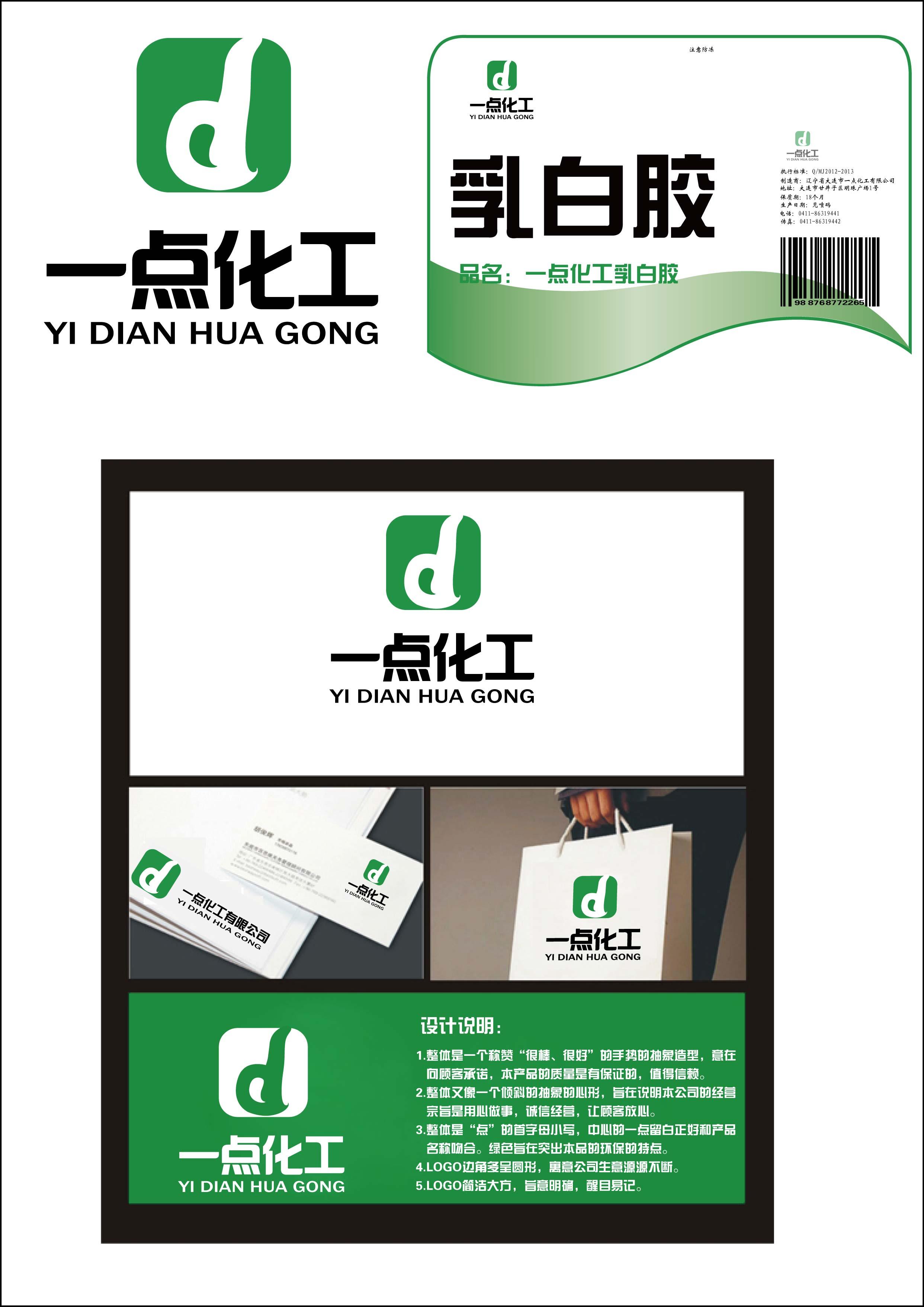 设计公司logo及产品外包装