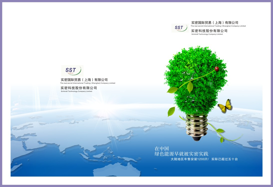 新能源公司封面设计