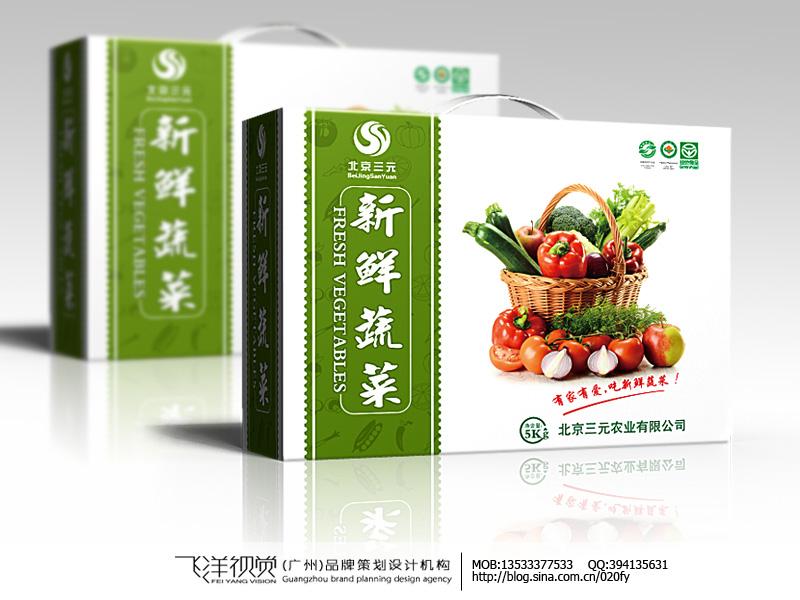 蔬菜包装箱设计_2699077