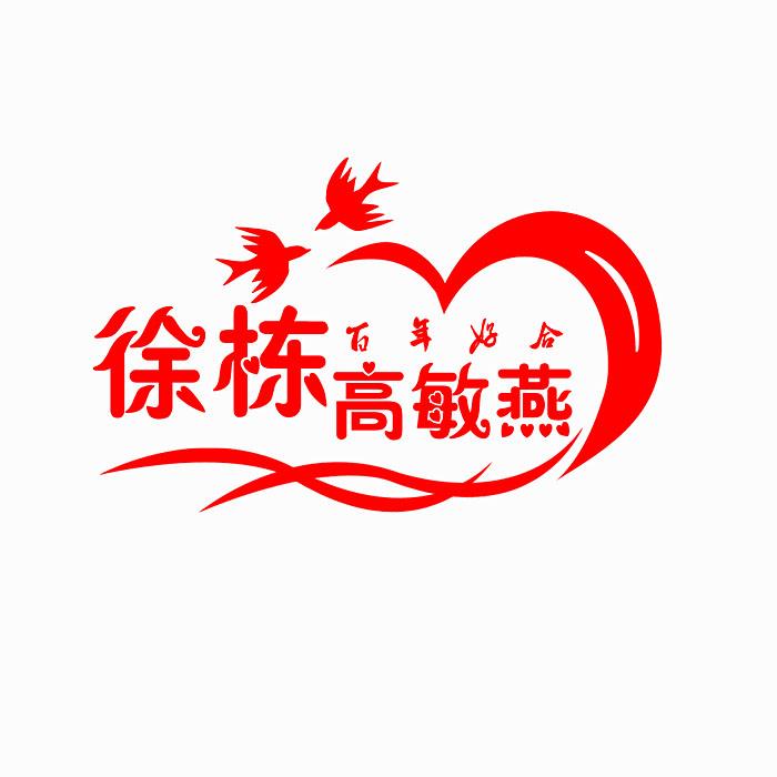 婚礼主题logo设计