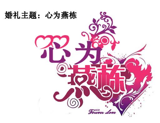 婚礼主题logo设计_2698269