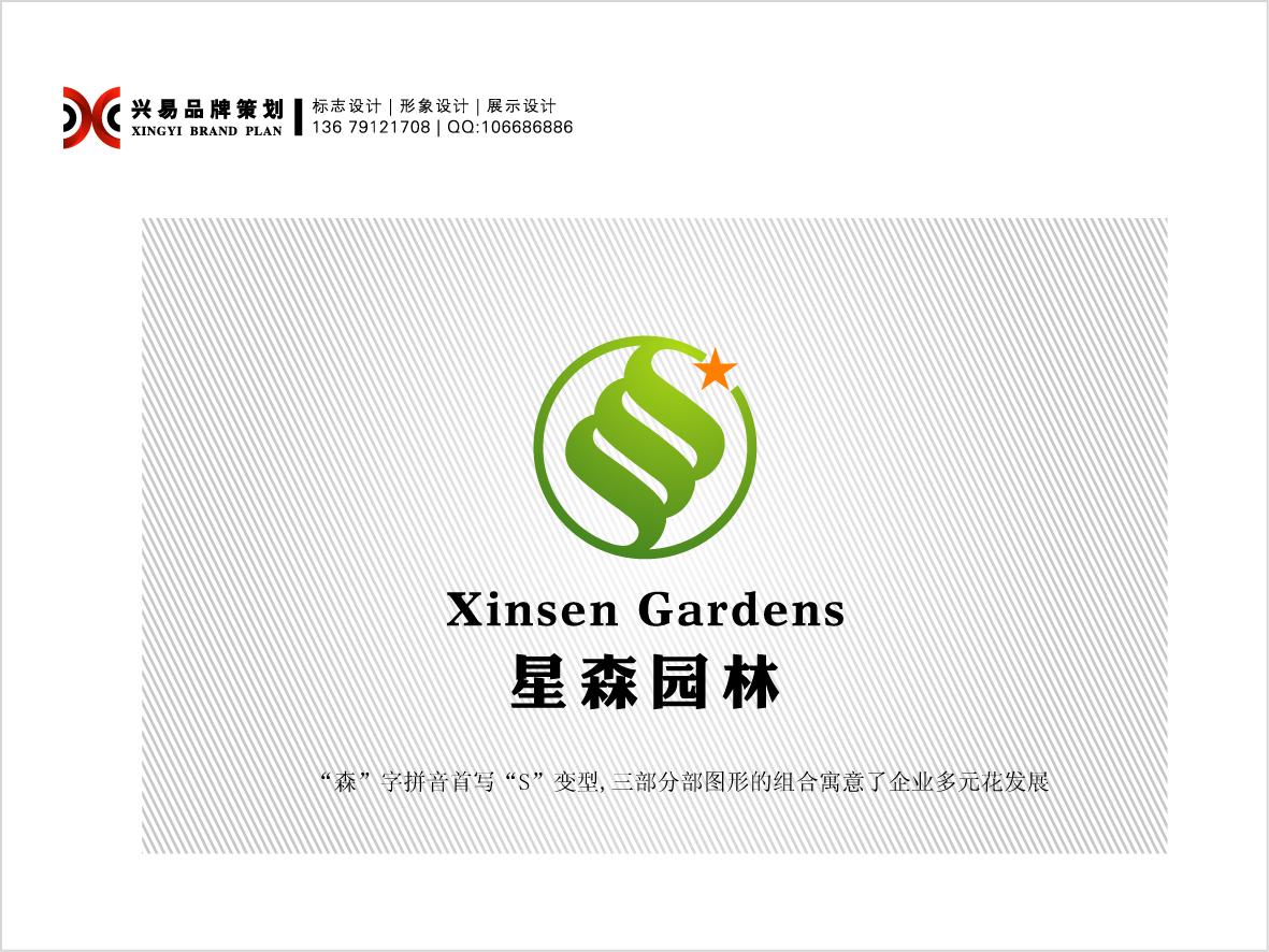 安徽星森园林公司logo及vi设计