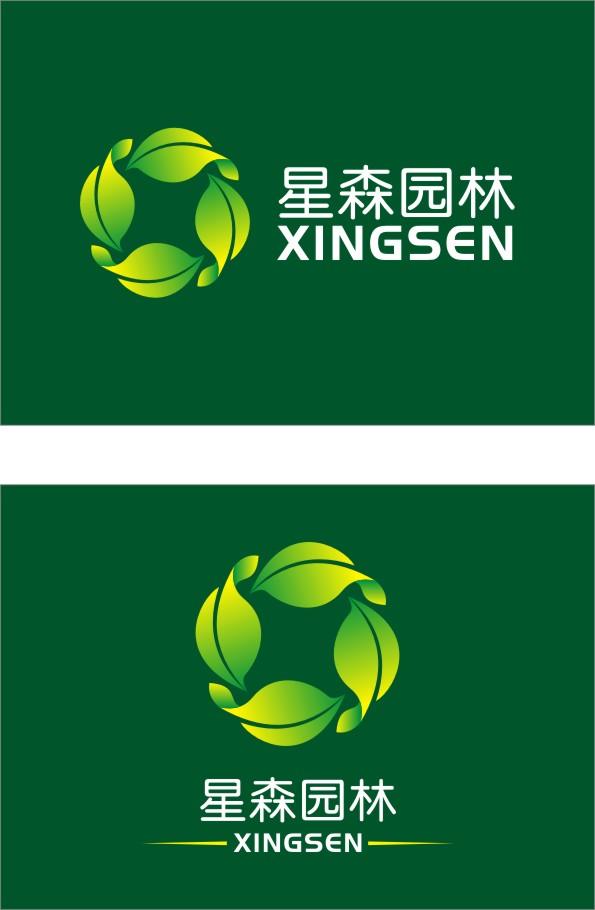 安徽星森园林公司logo及vi设计_2699423_k68威客网