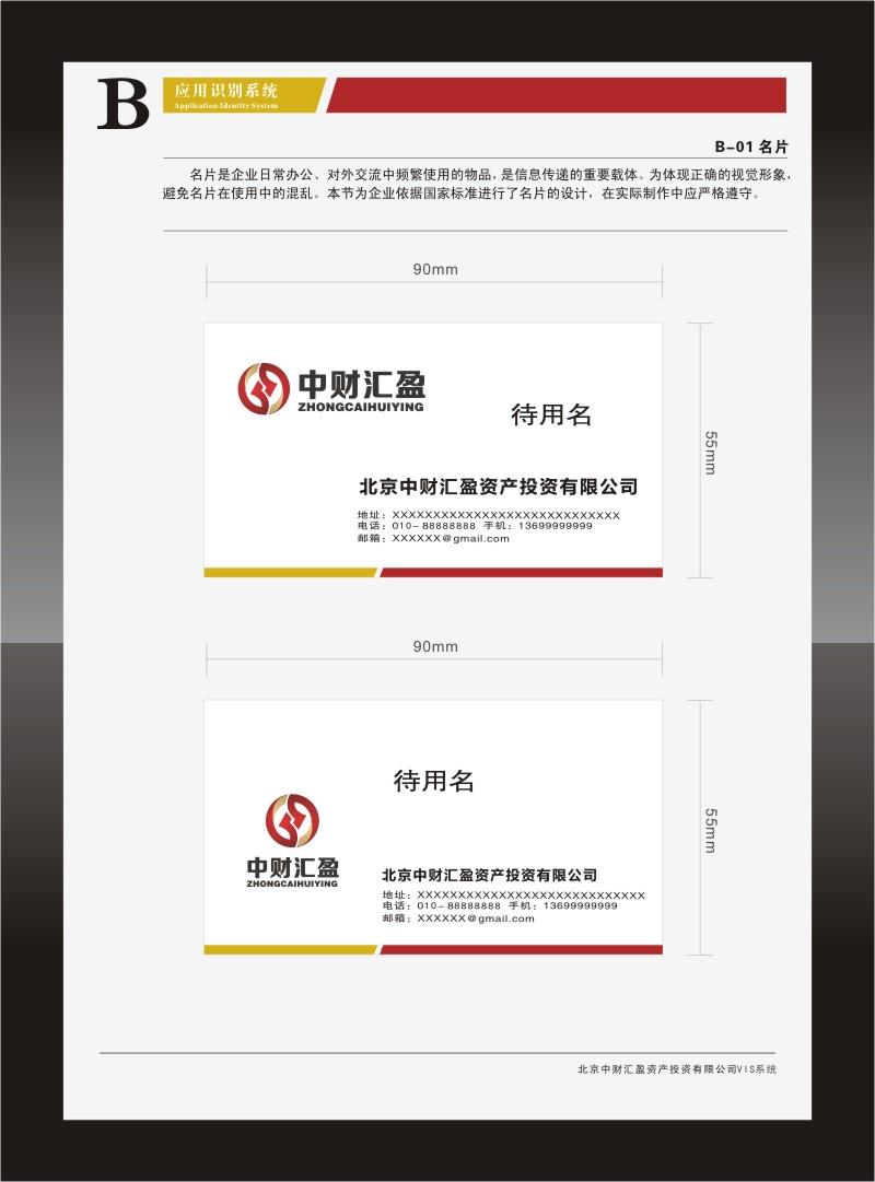 (2012-3-22,本任務獎金加至2698元) 一、項目設計概況: 1.公司中文名稱:北京中財匯盈資產投資有限公司。 2.經營業務:金融類資產投資 二、設計內容:公司LOGO及名片、信紙、信封、手提袋等簡單VI設計 三.設計要求: 1.設計簡約明快,大氣,視覺沖擊力強;要有現代感,寓意深刻,易于識別記憶,便于推廣。 2.