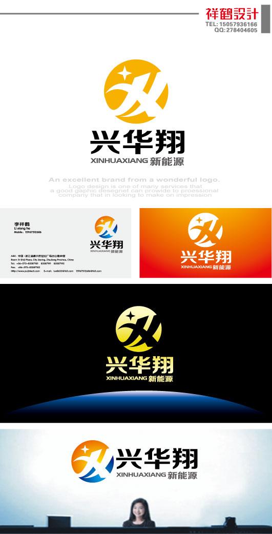 交稿 浙江祥鹤品牌设计--标志(logo),vi设计,包装设计,画册设计,彩页