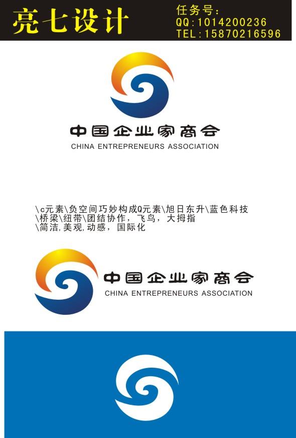 中国企业家商会logo设计_2701144_k68威客网