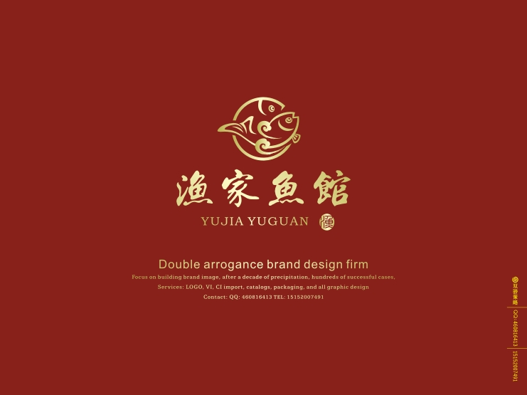 渔家鱼馆logo设计_2701138