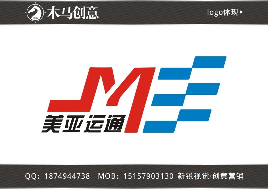美亚运通(深圳)有限公司logo 和名片 设计