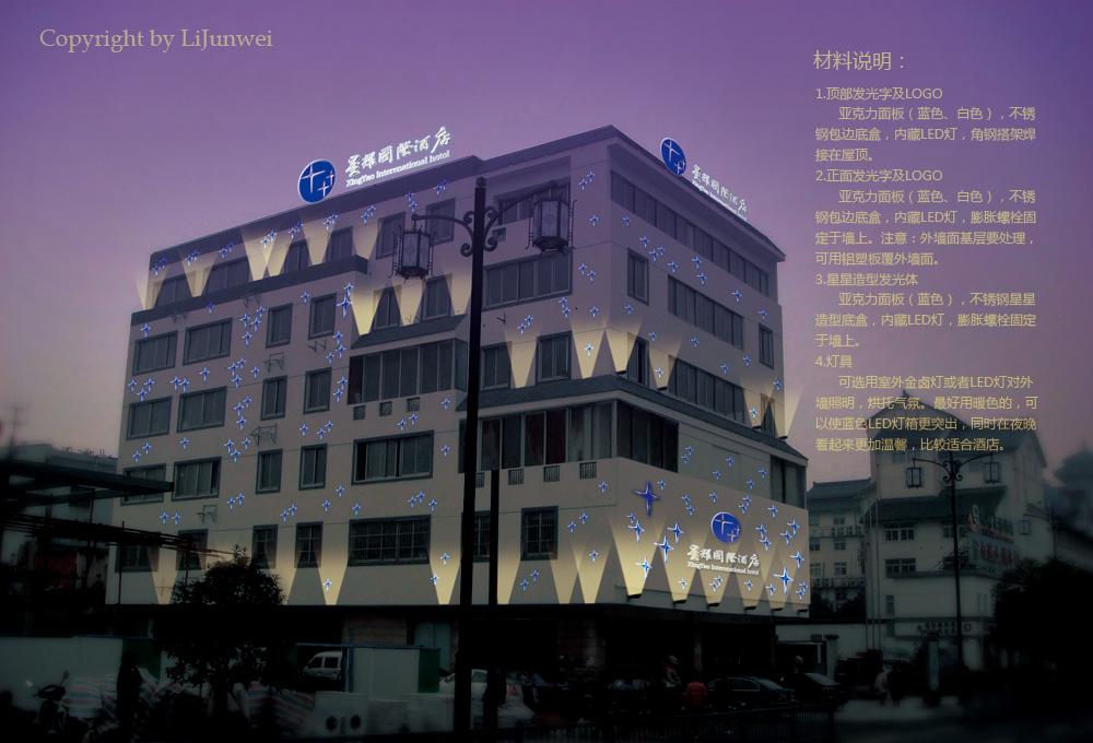 (本任务推迟到30号,请大家及时注意) 根据酒店的LOGO的风格设计下,最好放点星星上去,整体大楼灯光设计下,表明材质和做法, 颜色根据LOGO颜色搭配~ 附件:  201232814341_01.rar