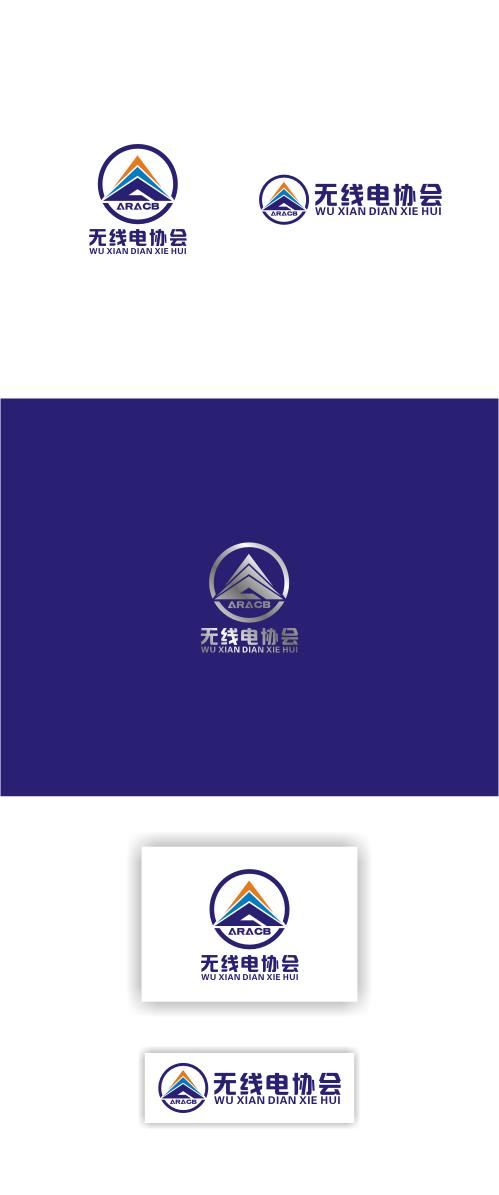 业余无线电协会征集logo
